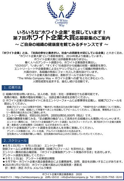 7th.bosyu_2.jpg