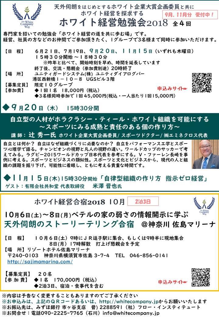 ホワイト経営勉強会2018.jpg